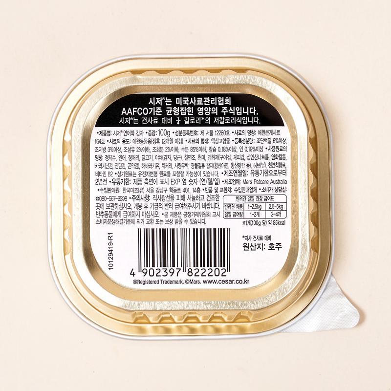 [20+10] 시저 연어와 감자 캔 100g