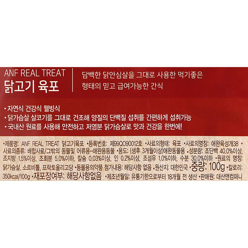 ANF 리얼트릿 닭고기 육포 100g