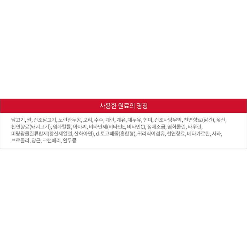 힐스 사이언스다이어트 어덜트 센서티브 스토막 앤 스킨 스몰앤미니 치킨 6.8kg