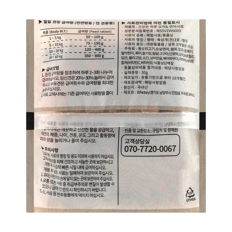 펫츠프라임 건강한하루 소프트 30g, 맛랜덤