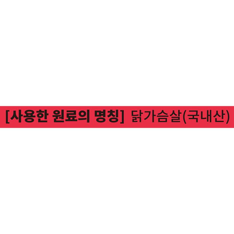 [2+1] 츄통령 리얼츄 스팀 닭가슴살 4개입