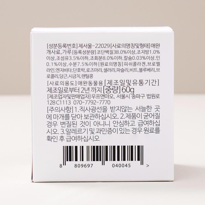 우프앤먀오 강아지 피부 영양제 60g