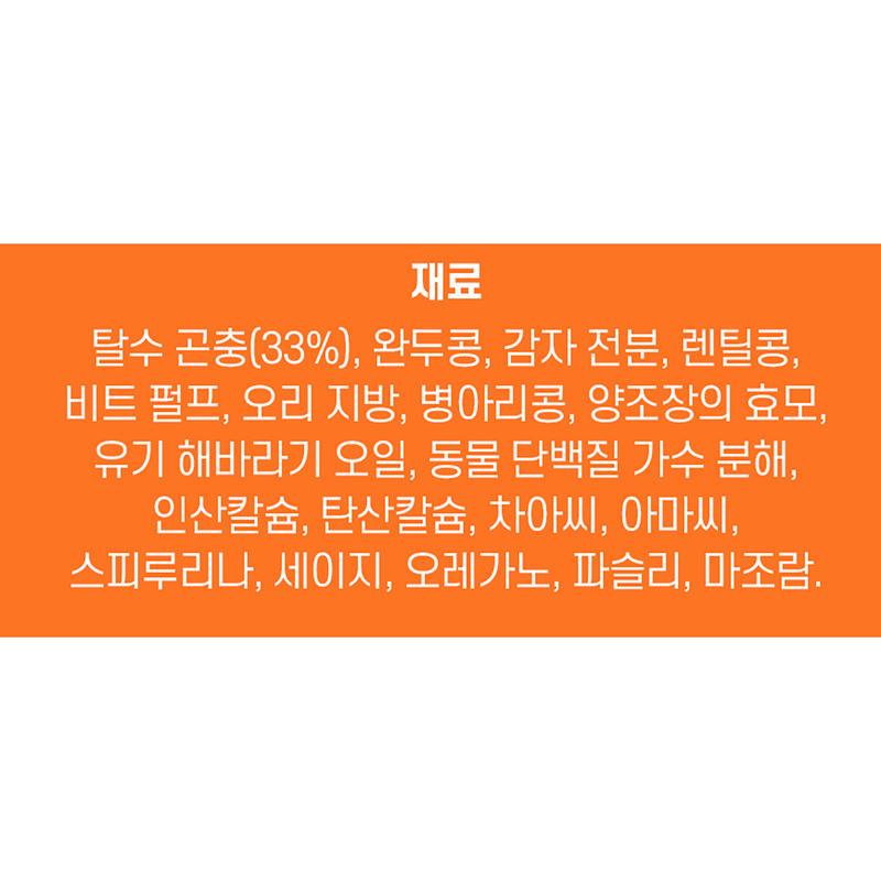 토모조 인섹트 독 어덜트 2kg