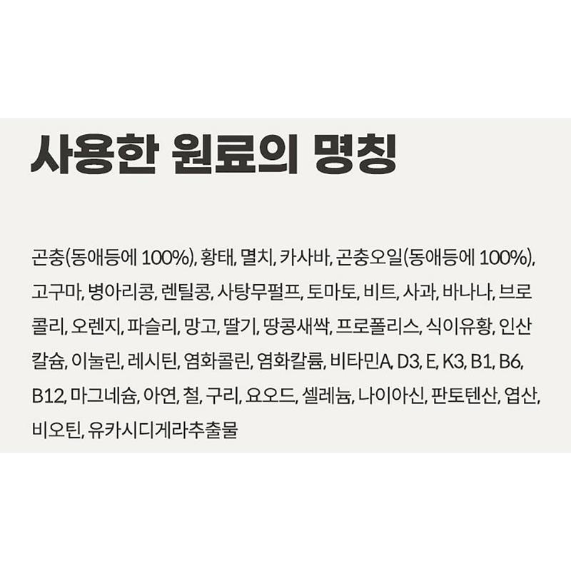 [2+1] 마이펫닥터 인섹트 더 제로 1kg