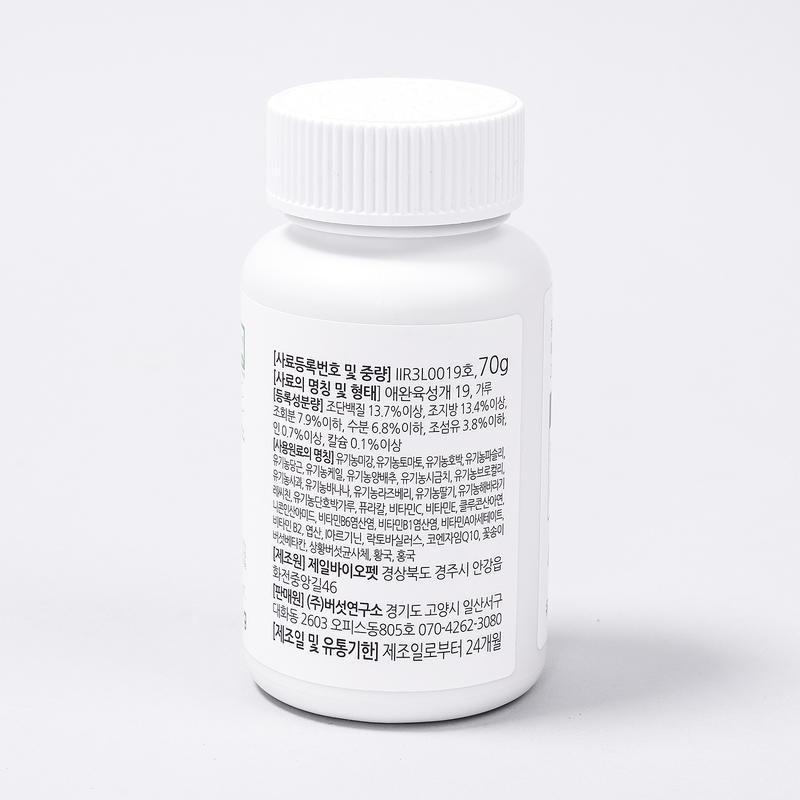 마이펫닥터 유기농 스텔라 스킨 피부 피모 영양제 70g