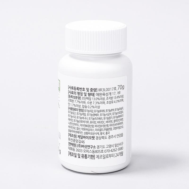 마이펫닥터 유기농 모닉아이즈 눈 영양제 70g