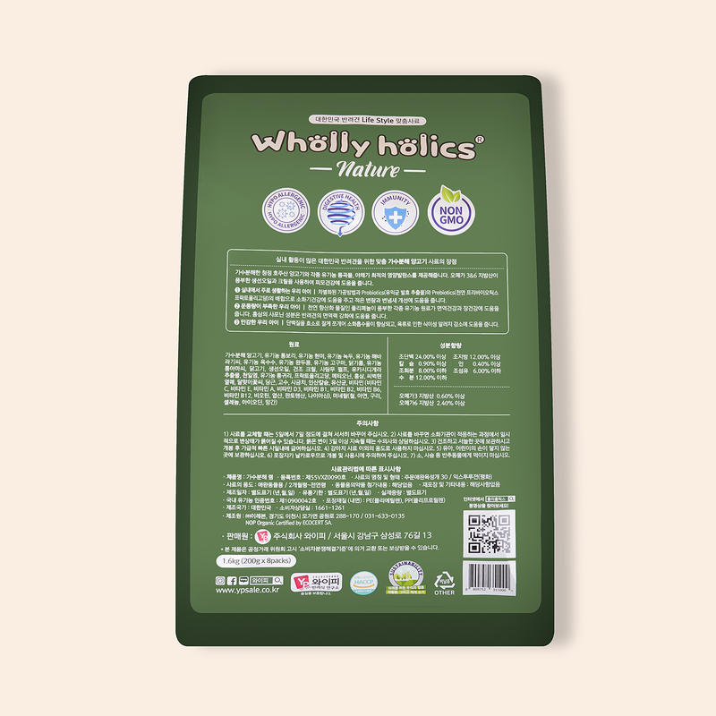 홀리홀릭스 유기농 가수분해 램 1.6kg