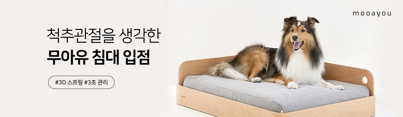 https://img.dogpre.com/web/dogpre/event/banner/3236/3236_main_banner_5333.jpg