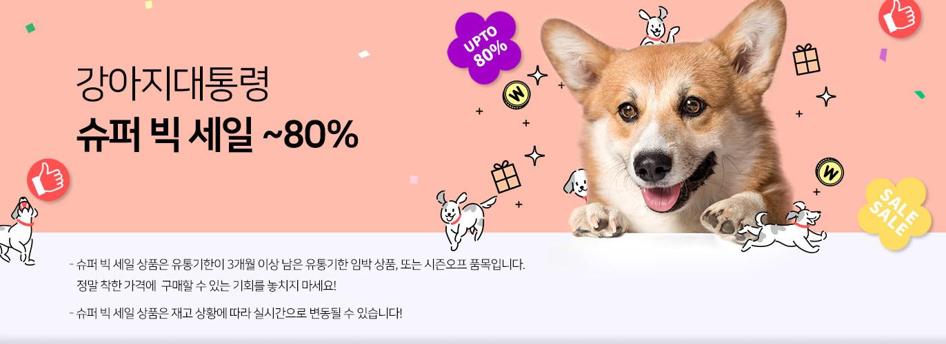 https://img.dogpre.com/web/dogpre/event/banner/3417/3417_main_banner_9605.jpg