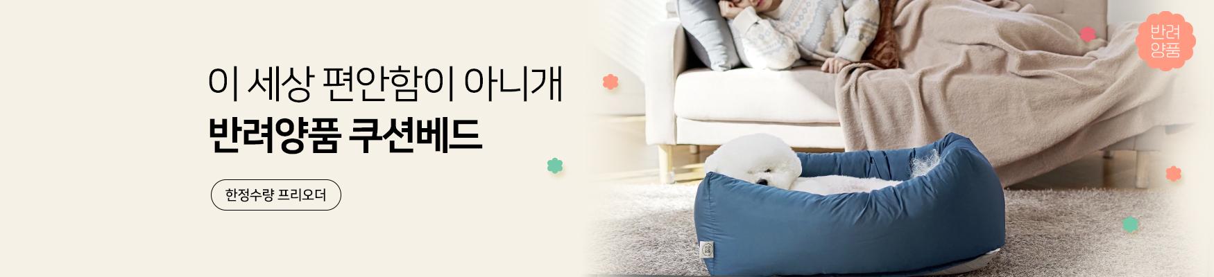 [이벤트] 반려양품 쿠션베드 프리오더