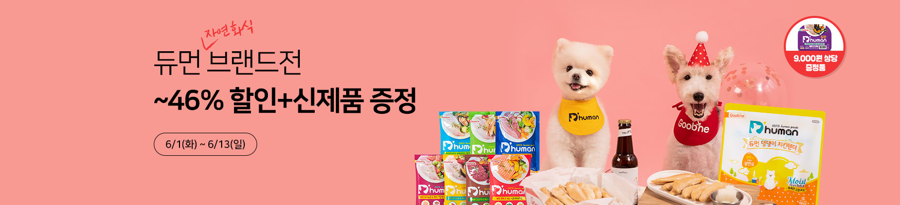 [21.6월 메인] 듀먼 할인+신상증정