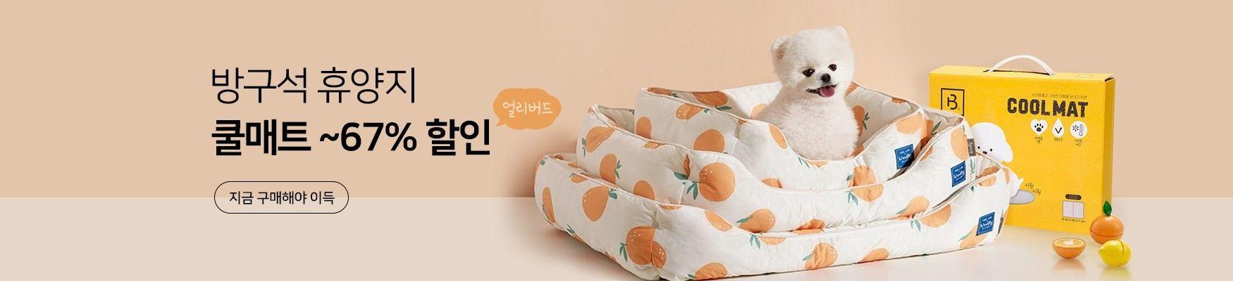 [쿨매트] 방구석 여름휴양지