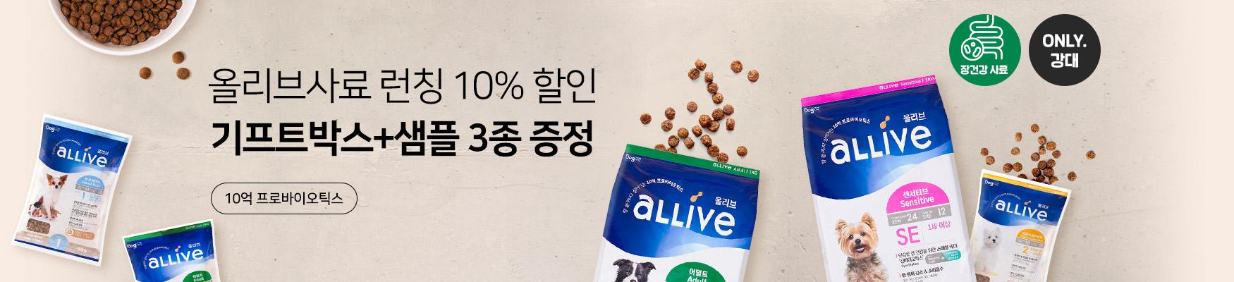올리브사료 런칭 10%할인 + 사료샘플 증정