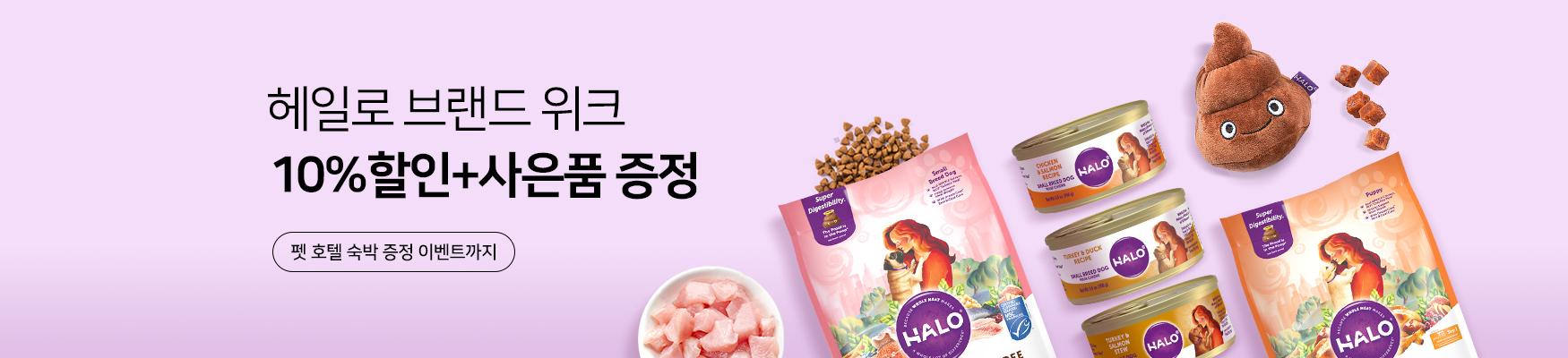 [증정] HALO브랜드위크