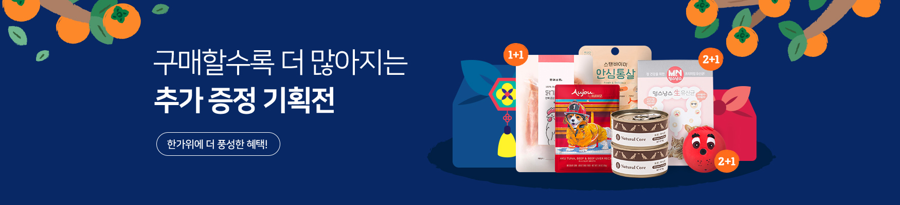 [9월] 추석특집 N+N