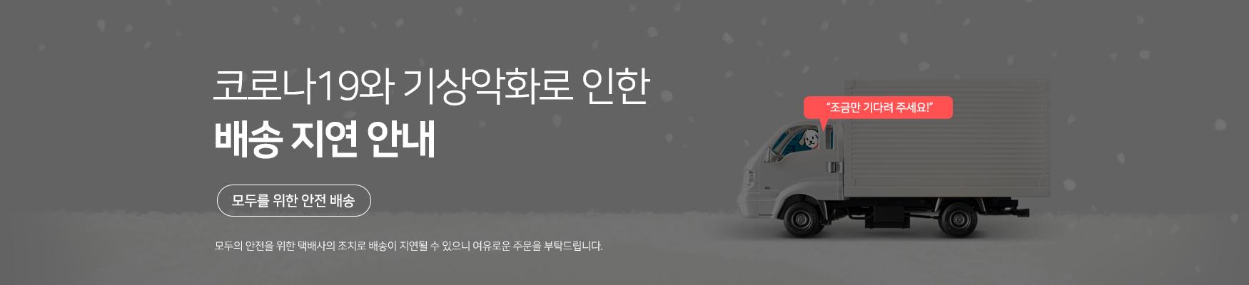 [배송공지] 배송지연공지