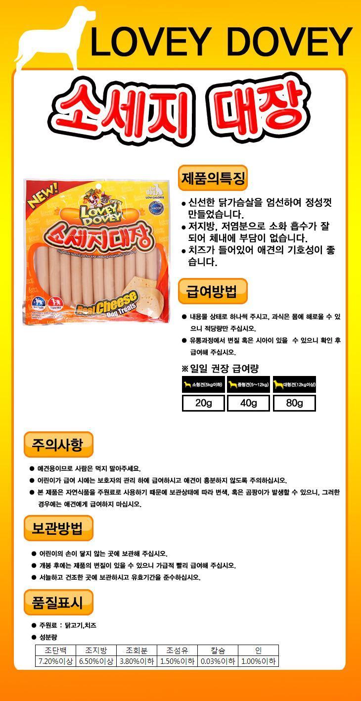 러비더비 치즈 소세지대장 11개입