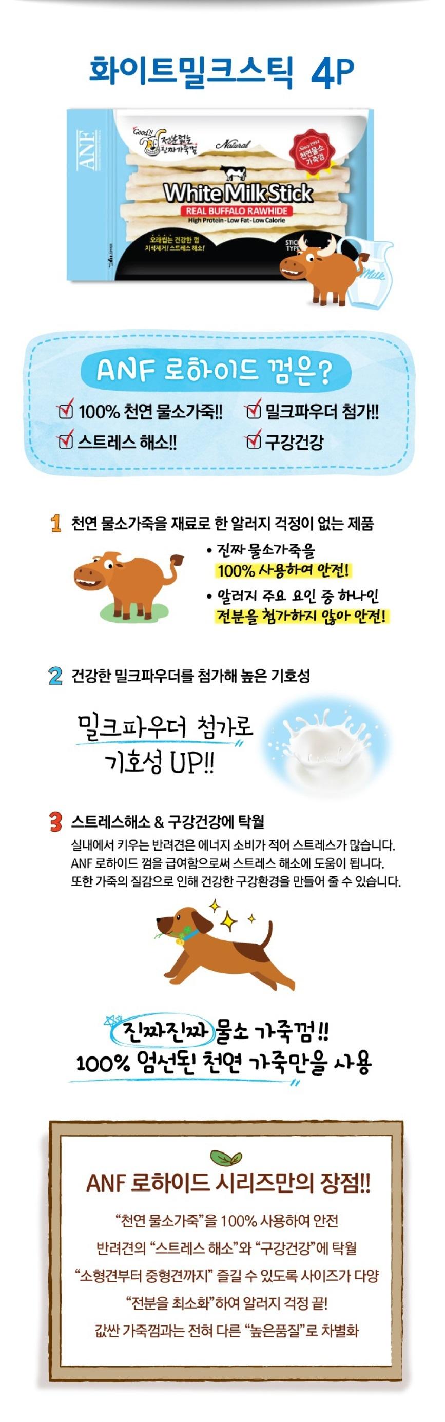 ANF 밀크스틱 4개입