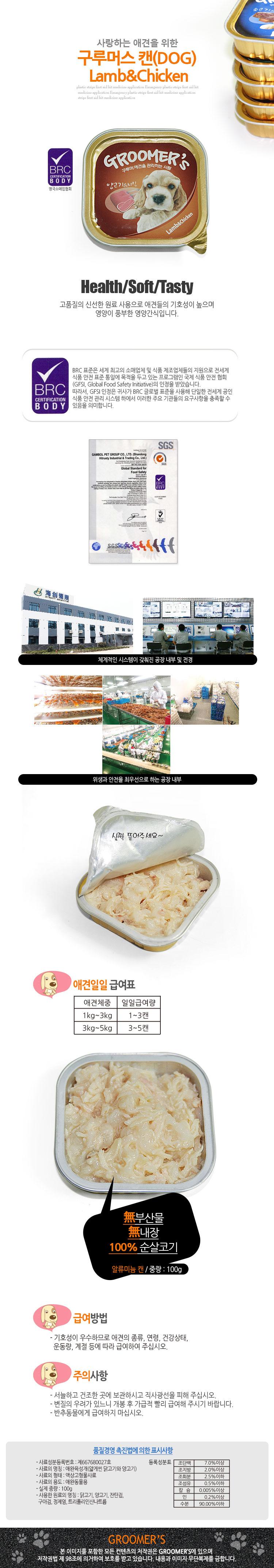 구루머스 양고기&닭고기 캔 100g