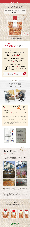 네츄럴코어 닭가슴살 스틱 400g