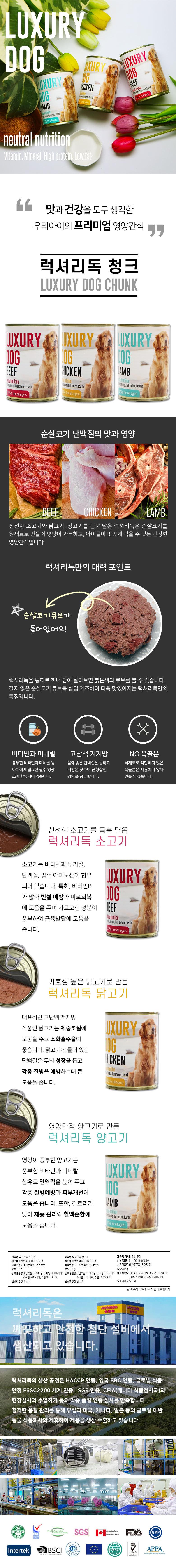 [1+1] 럭셔리독 소고기 캔 375g
