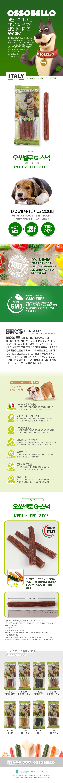 오쏘벨로 G-스낵 M 레드 3개입