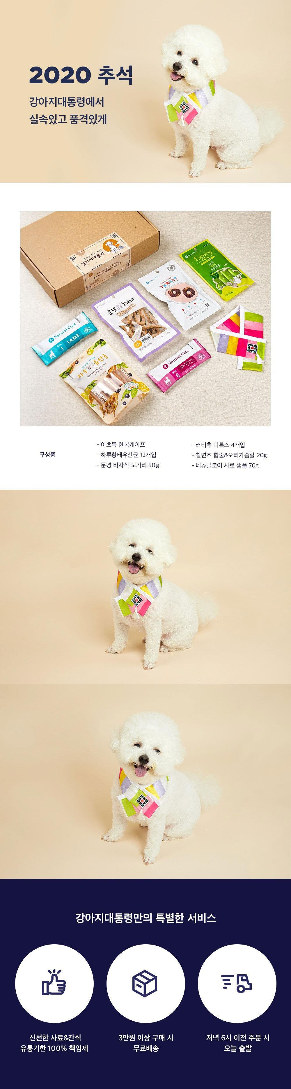 [한정판] 강아지대통령 추석 선물세트