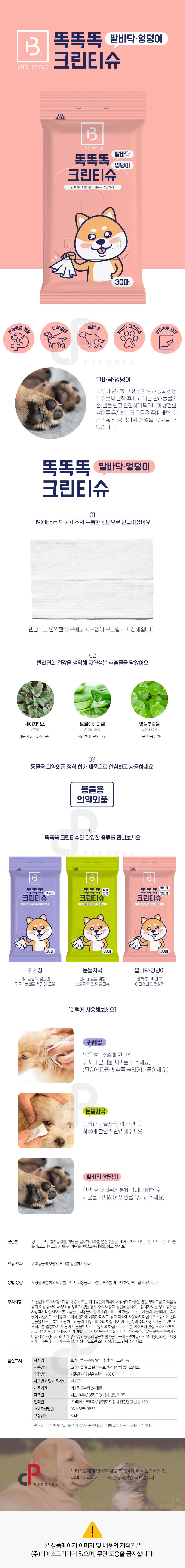 브리더랩 똑똑똑 발바닥&엉덩이 물티슈 30매