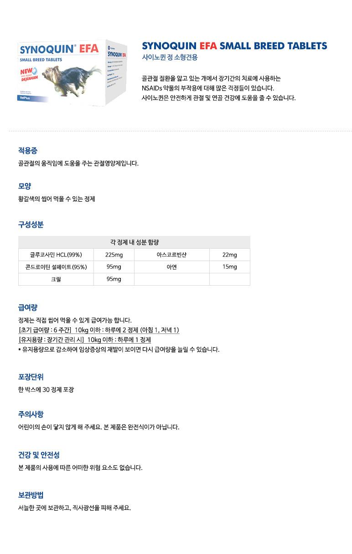 벳플러스 사이노퀸 소형견용 관절영양제 30정
